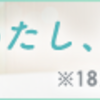 Pairs(ペアーズ)の人と会う(ジュン君6回目)