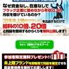 【3ヶ月以内に、月収30万円】完★全☆再★現してみませんか??
