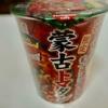 【カップ麺】蒙古タンメン中本 蒙古トマタンを食べた正直過ぎる感想