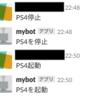 MacからSlackbotを立ち上げてPS4を動かす② ps4-wakerの導入〜SlackbotでPS4を動かす