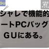ユニクロ・GU新作&週末セールオススメ商品(17/6/30〜7/6)「GUクラッチバッグの正しい使い方」