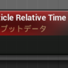 【UE4】インプットデータ~Paticle Relative Time