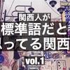 【関西人あるある】関西人が標準語だと思って使っている関西弁~vol.1
