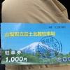 富士山2017 今年も行ってきました。