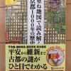 重ね地図で読み解く京都1000年の歴史
