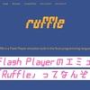 【Ruffle】Flashがサポート終了で動かなくなった!(泣)を1分で解決するブラウザ拡張機能