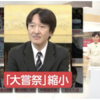秋篠宮さまの発言の影響力