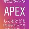 本田翼『最近みんなapexしてるけどFPS苦手でもできますか?』