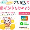 【プリぽん】登録特典&友達紹介機能廃止の改悪が早すぎ!