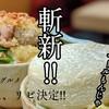 【東京_浅草】斬新!!丸ごとカマンベールもんじゃがリピートしたい美味しさ/六文銭
