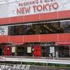 【日暮里】カフェ&レストラン談話室 ニュートーキョー