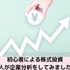 【投資】初心者による株式投資 企業分析をしてみました! MS-Japan 証券番号6539