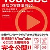 芸能人のYoutube進出、Youtubeもう埋まってない?1億総Youtuber社会来るじゃん。Googleアップデート重症で済んだ。すごい記事を発見した。