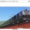 KATO 10-1519 ななつ星 in 九州 8両セット!