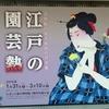 江戸の園芸熱@たばこと塩の博物館 2019年3月2日(土)