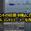【MEL】ボックスコントローラーを作成し選択ノードに位置・回転を合わせる