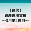 【週次】資産運用実績〜3月第4週目〜