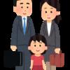 【子育て】共働き夫婦の家事分担とタイムスケジュール