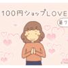 【100円ショップグッズ】『失敗したモノと愛用しているモノ~お風呂編~』