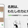 LINEが完全無料の名刺管理アプリ「myBridge」を公開!iPhone、Androidの同時使いも可能