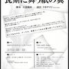【出演情報】出演:三原悠里 三原悠里一人芝居「瓦斯に舞う紙の翼」