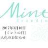 「株式会社ミント・ブランディング」設立のお知らせ