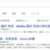 ユーザーよりキーワード販売を優先するMicrosoft Bing