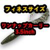 【SAWAMURA】本格的なロングカーリーテールワームにフィネスサイズ「ワンナップカーリー 3.5inch」発売!