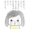 ほめ上手な娘【育児絵日記】