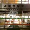 2021年上田市でやりたい事#上田アドベント2020