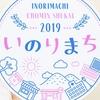 【セトリ】 水瀬いのり いのりまち町民集会2019 東京公演 夜の部 セットリスト