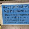 糸島の薔薇の王国『浮嶽窯ガーデン』