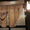 【天然ふぐ】活ふぐ料理専門店 奴茶屋(やっこじゃや)本店に行ってきた!