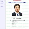 阿部寛web風90年代デザインで福田写真店のホームページをつくってみた