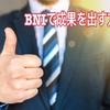 世界最大級異業種交流会BNIで成果を出す方法