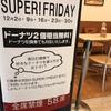 スーパーフライデー ミスタードーナツ 引換券がお得 混雑回避