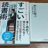 本2冊無料でプレゼント!(3507冊目)