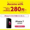 ドコモwithの対象機種に、iPhone7が追加されました!!