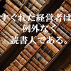 Suzu Masa 厳選! 生涯のおススメ本5冊