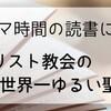 スキマ時間の読書に最適~上馬キリスト教会の世界一ゆるい聖書入門~