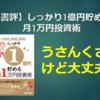 【書評】しっかり1億円貯める月1万円投資術