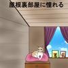 エッセイ漫画第22弾『屋根裏部屋に憧れる』