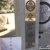 愛宕神社の節分お福分け祭り