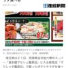 O157食中毒ラッシュ。埼玉のスーパーから横浜の安楽亭まで