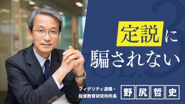 野尻哲史氏 スペシャルコンテンツ 第3回「定説に騙されない」