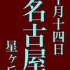 Rocktober Tour 2016  【名古屋】