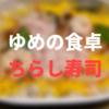 【ゆめの食卓】たんぱく質調整ちらし寿司が予想以上のおいしさ