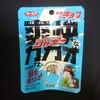 爽快なカカオ!コンビニのファミマ先行発売のブラックサンダーのユーラクが販売する新感覚なチョコ菓子