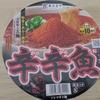 【寿がきや】辛辛魚らーめん ¥260(税別)