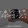 1195食目「Apple Watchで血糖値が測れる?」しかも出血を伴わずに測れるらしい???